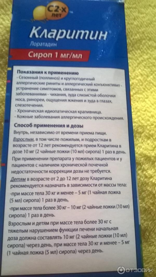 Кларитин для беременных инструкция по применению 62