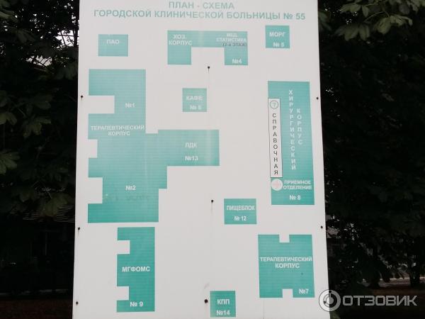А вот план-схема больницы.