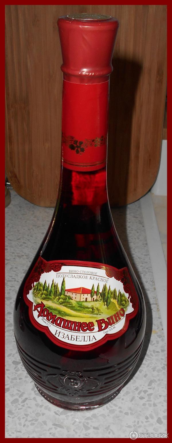 Купить Вино В Вологде Цена Домашнее
