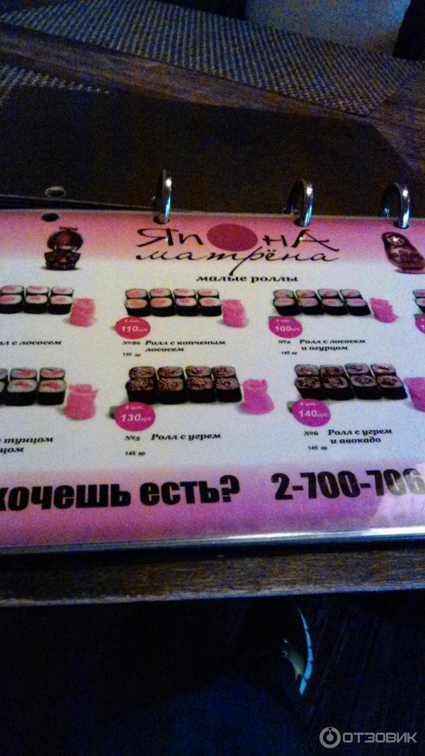 Доставка суши,пицца Пермь ЯПОНА МАТРЁНА | ВКонтакте