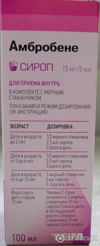 амбробене сироп инструкция по применению взрослым цена