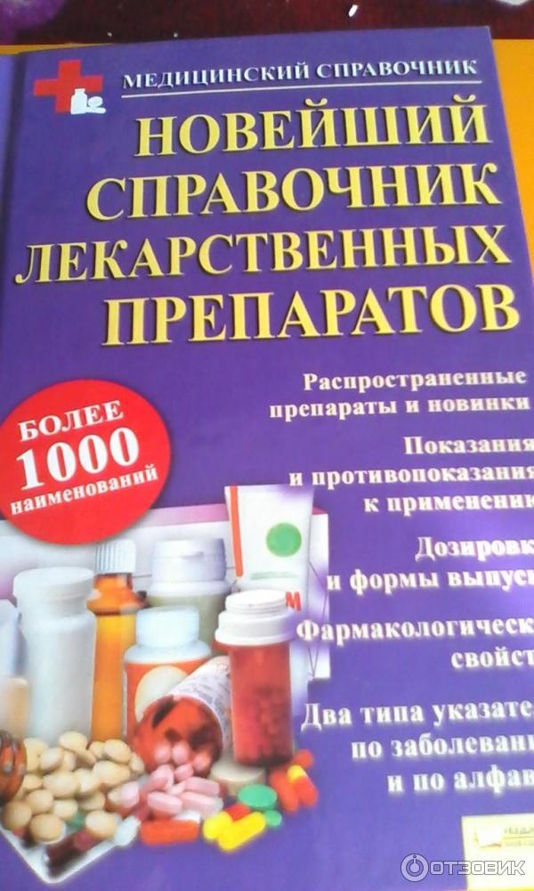 Справочная лекарственных средств