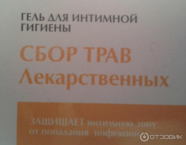 sbor-trav-dlya-intimnoy-gigieni