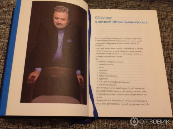 Игорь Калинаускас Инструкция По Применению