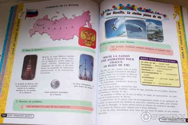 Решебник по французскому языку 6 класс кулигина шепилова