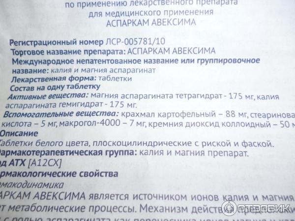 Аспаркам для беременных инструкция по применению 34