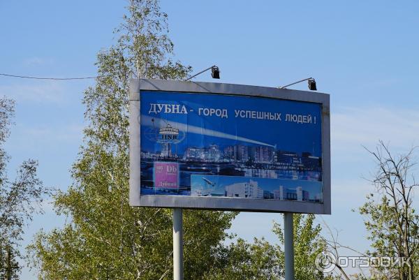 фото города дубна московская область