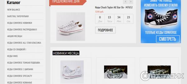 591caff581c0 Отзыв о Convershop.ru - интернет-магазин кед Convers   Заказанный ...