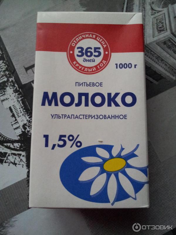 Продукция марки 365 дней