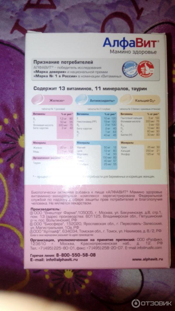 Алфавит мама витамины для беременных 88