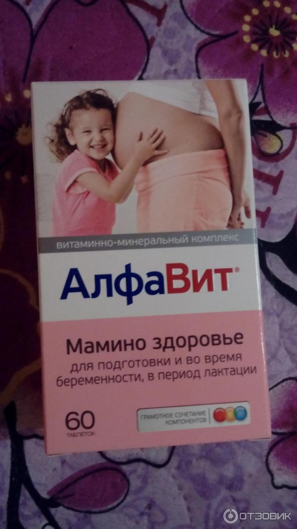 Алфавит мама витамины для беременных 54