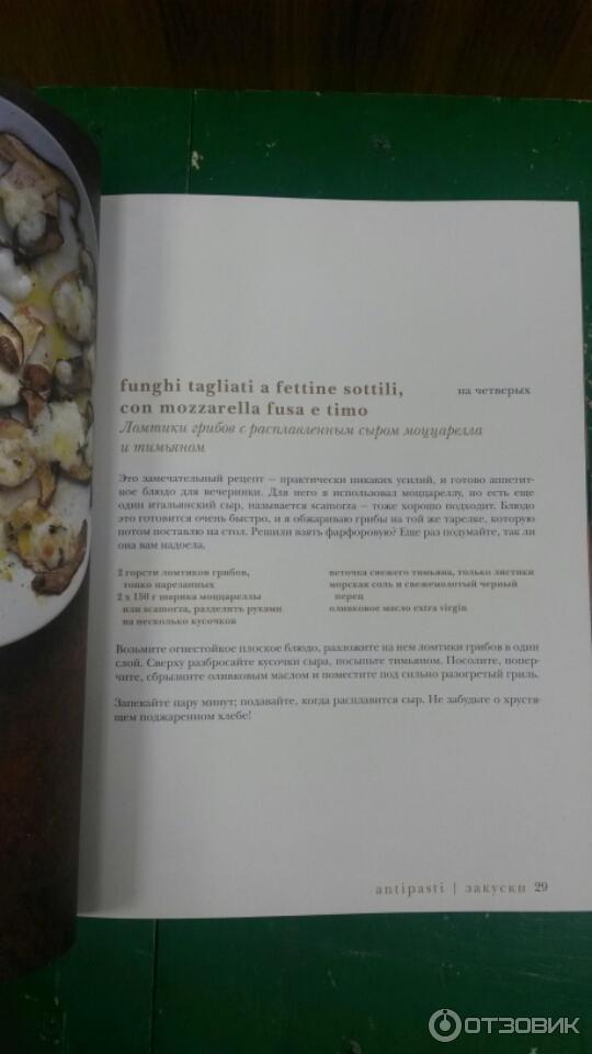 Скачать книгу джейми оливер моя италия