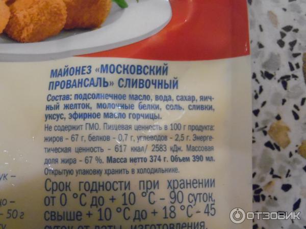 Рецепт майонеза провансаль в домашних условиях рецепт