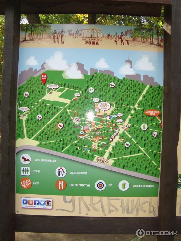 Чистяковская роща :: Парки города :: Гостям города :: О Краснодаре ... | 800x600