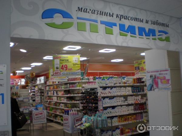 Акции косметики магазина оптима в
