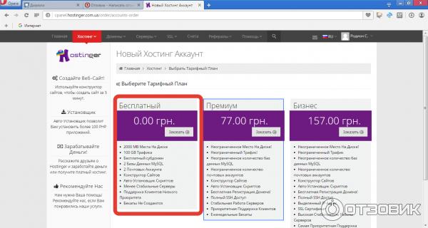 Хостинг для web мастеров мониторинг серверы для сайта юкоз