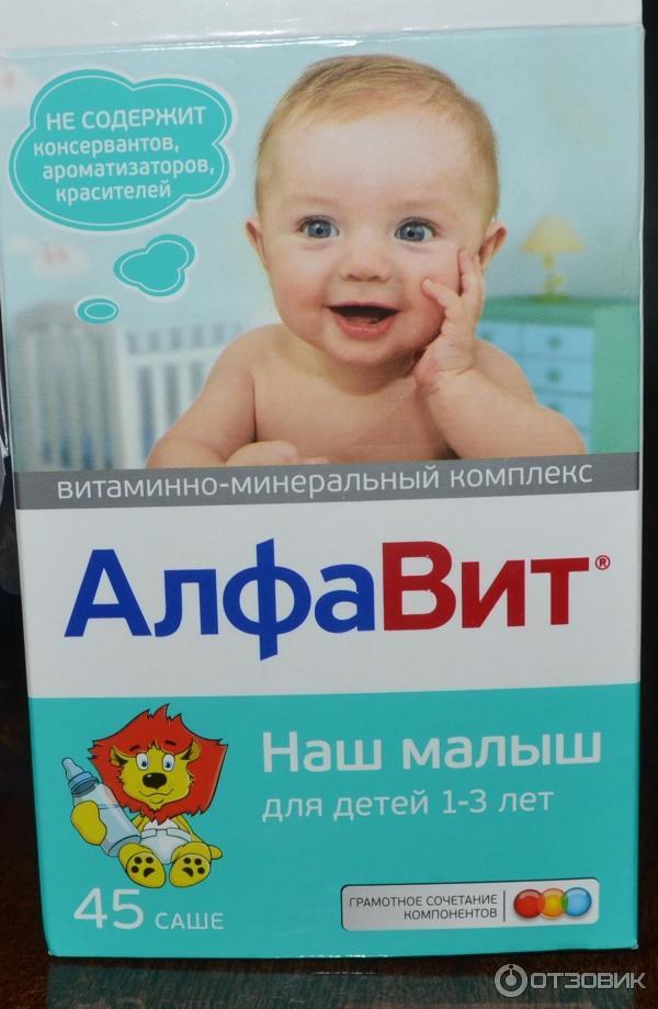 Инструкция витамины алфавит наш малыш