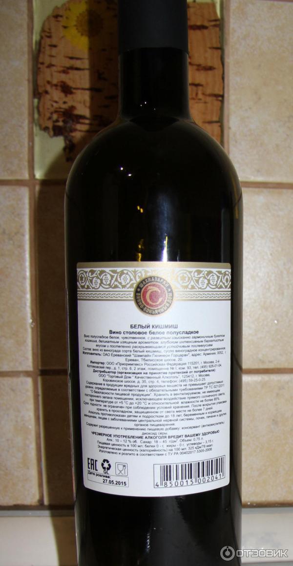 Как сделать вино из кишмиш 48