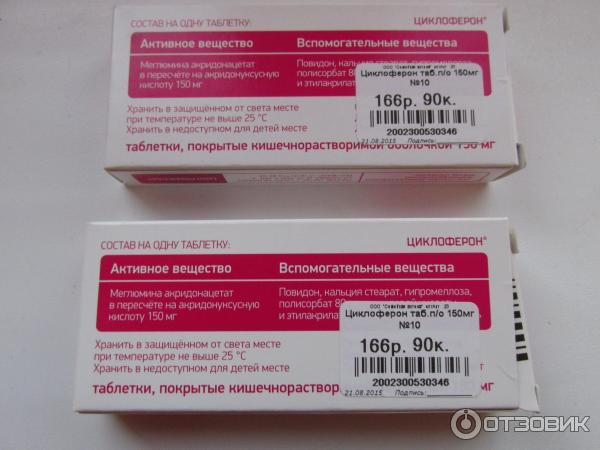 """Отзыв о Противовирусный препарат Полисан """"Циклоферон"""" Достойная замена дорогому Кагоцелу!"""