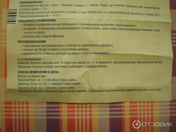 Таблетки от старческого головокружения