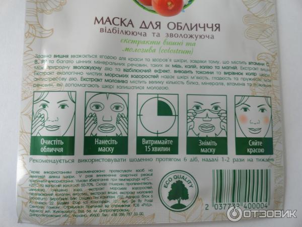 Отбеливающая и увлажняющая маска для лица в домашних условиях