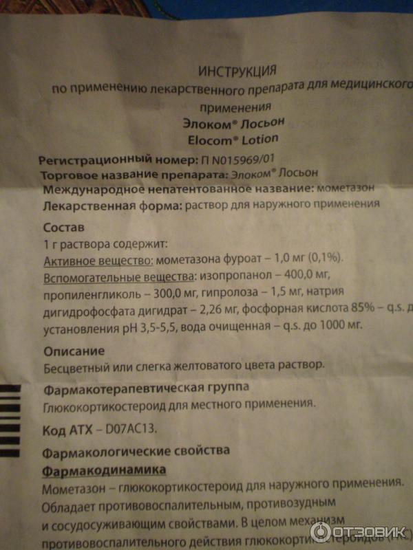 элоком лосьон инструкция по применению цена отзывы