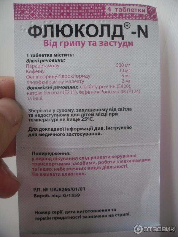 Хлорфенирамин