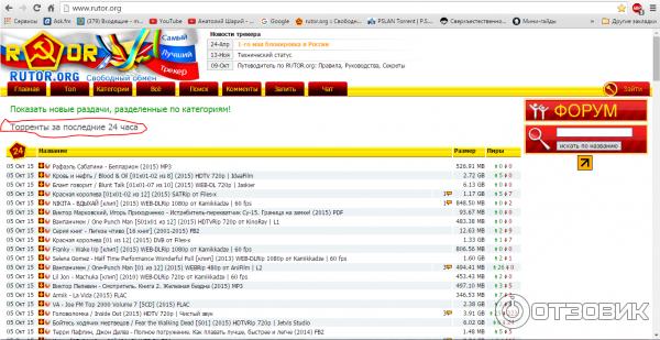 Мосгорсуд навсегда заблокировал rutor org и 12 других торрент
