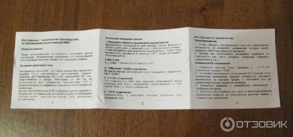 инструкция на руском по использованию мультиметр дт 838