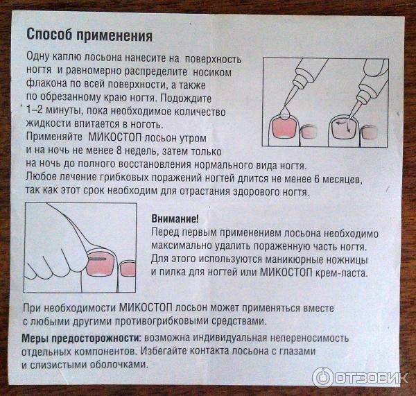 микостоп для ногтей инструкция по применению