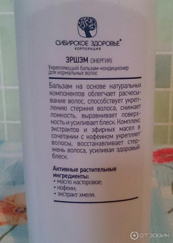 Бальзам для волос сибирское здоровье отзывы