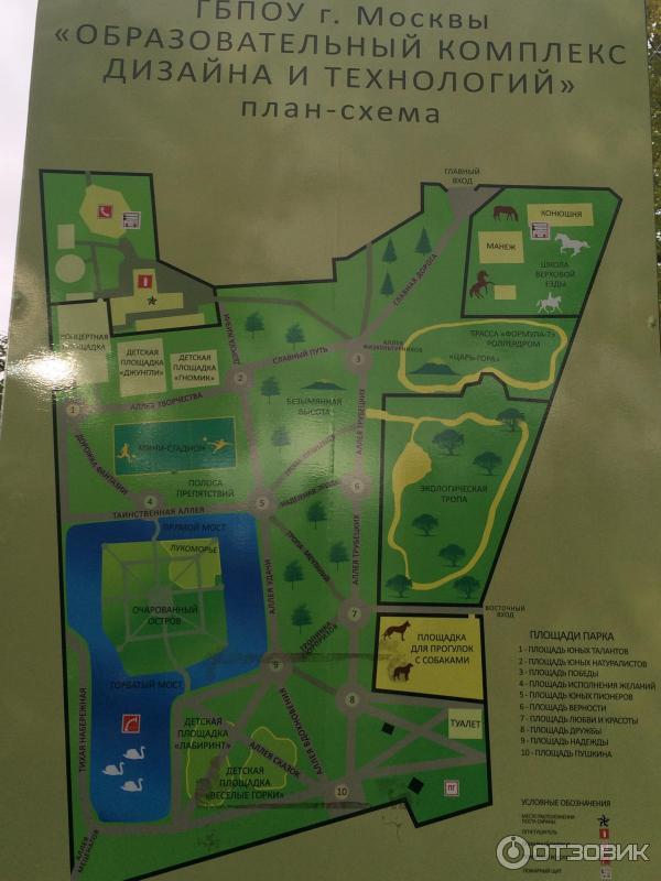 Парк Усадьба Трубецких в