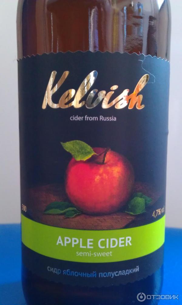Купить Яблочное Вино 79