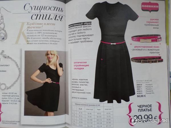 Платье эйвон 17 каталог отзывы