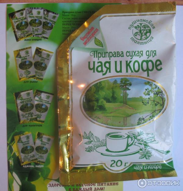 Приправа для чая и кофе