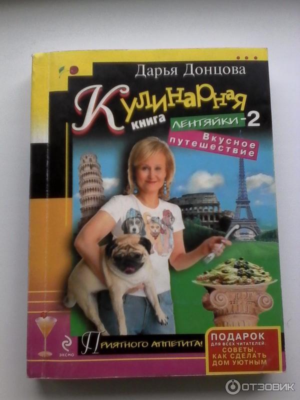 ДАРЬЯ ДОНЦОВА КУЛИНАРНАЯ КНИГА ЛЕНТЯЙКИ-2 СКАЧАТЬ БЕСПЛАТНО