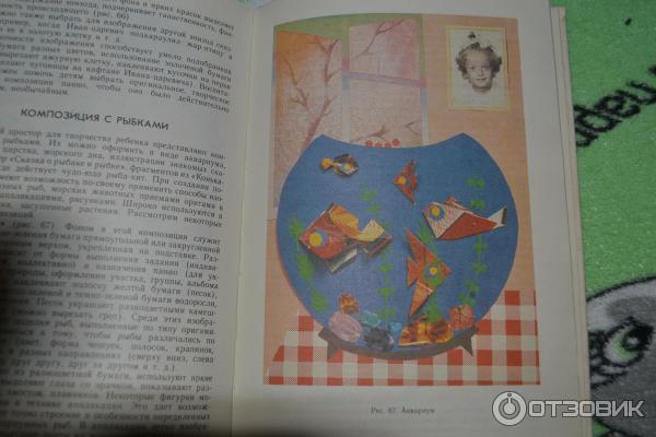 Книга богатеева з.а.чудесные поделки из бумаги6
