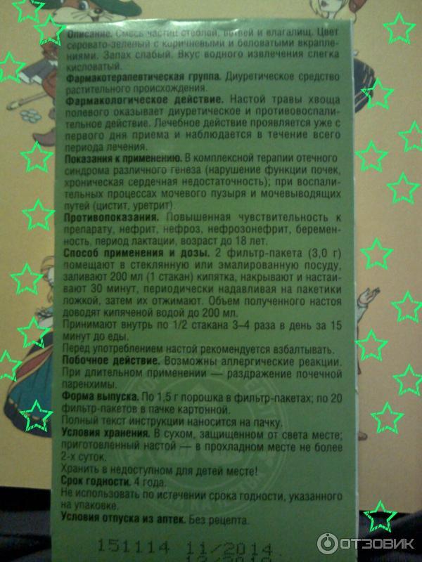 Отзыв о Хвоща полевого трава Красногорсклексредства Профилактика цистита