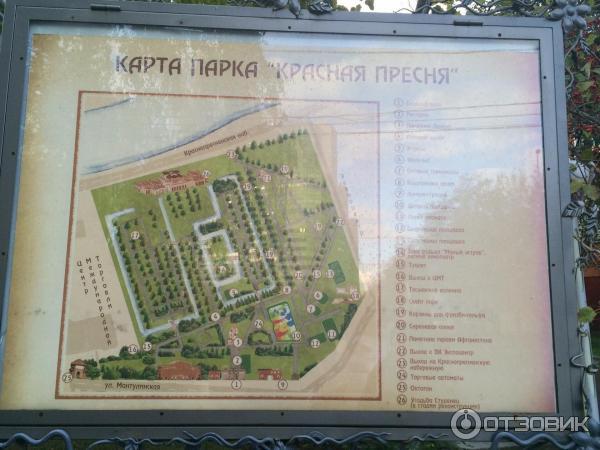 Парк культуры и отдыха Красная