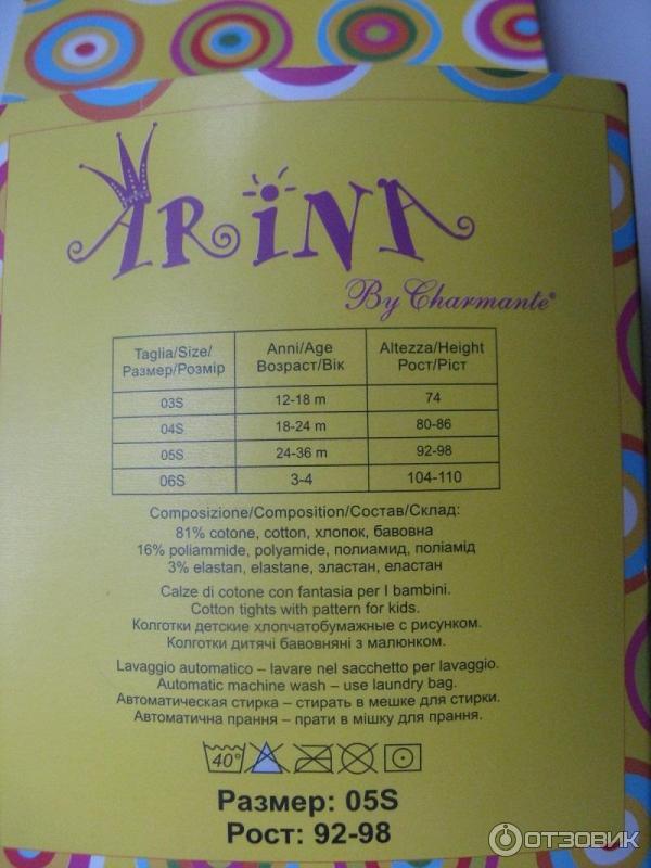 отзыв о детские колготки Charmante Arina и Nirey отличные