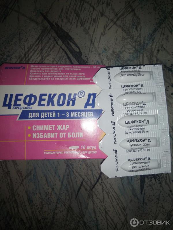 При применении препарата в качестве жаропонижающего средства длительность курса лечения составляет 3 дня; в качестве обезболивающего - 5 дней.