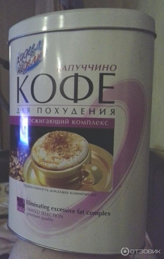 похудение кофе минс - zethoontsthonarodru