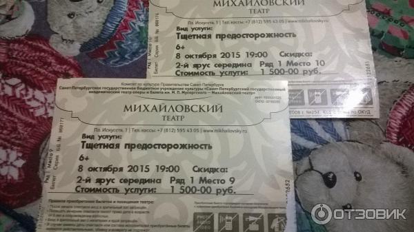 Как сдать билет в михайловский театр формула кино кинотеатр на можайке афиша на сегодня