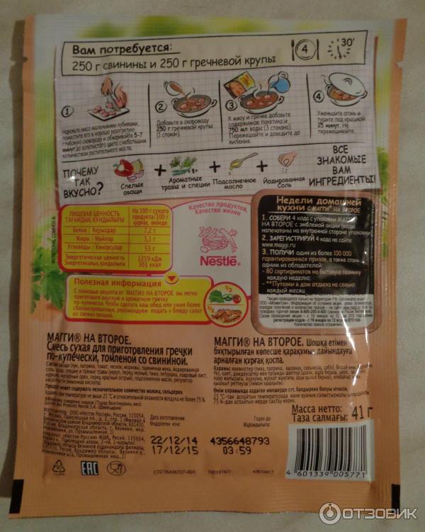 Рецепт гречки по купечески со свининой в мультиварке пошагово