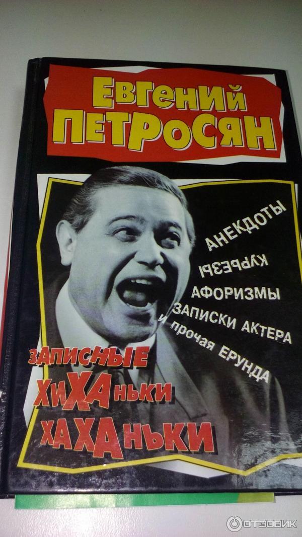 Анекдоты Петросяна Слушать Онлайн Бесплатно