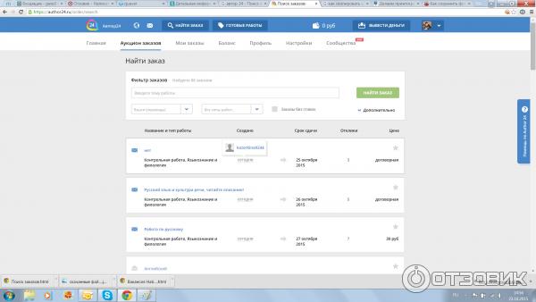 Отзыв о author ru курсовые дипломные рефераты на заказ  author24 ru курсовые дипломные рефераты на заказ фото