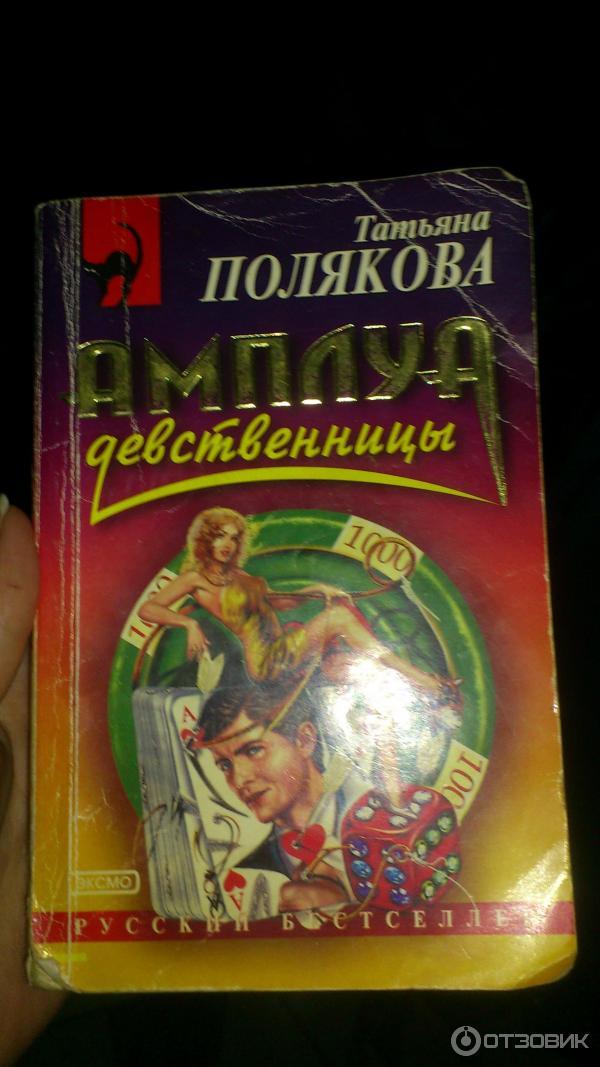 Амплуа Девственницы Читать Е Libra Net