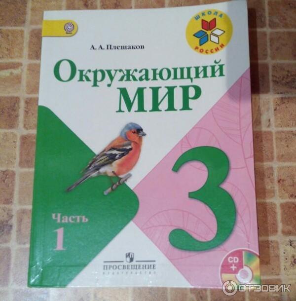 Учебник Окружающего Мира 3 Класс Плешаков