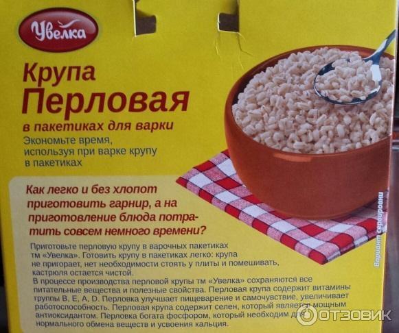 Перловая крупа польза рецепты