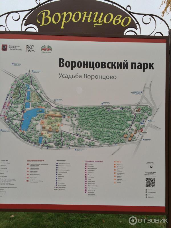 Воронцовский парк (Россия